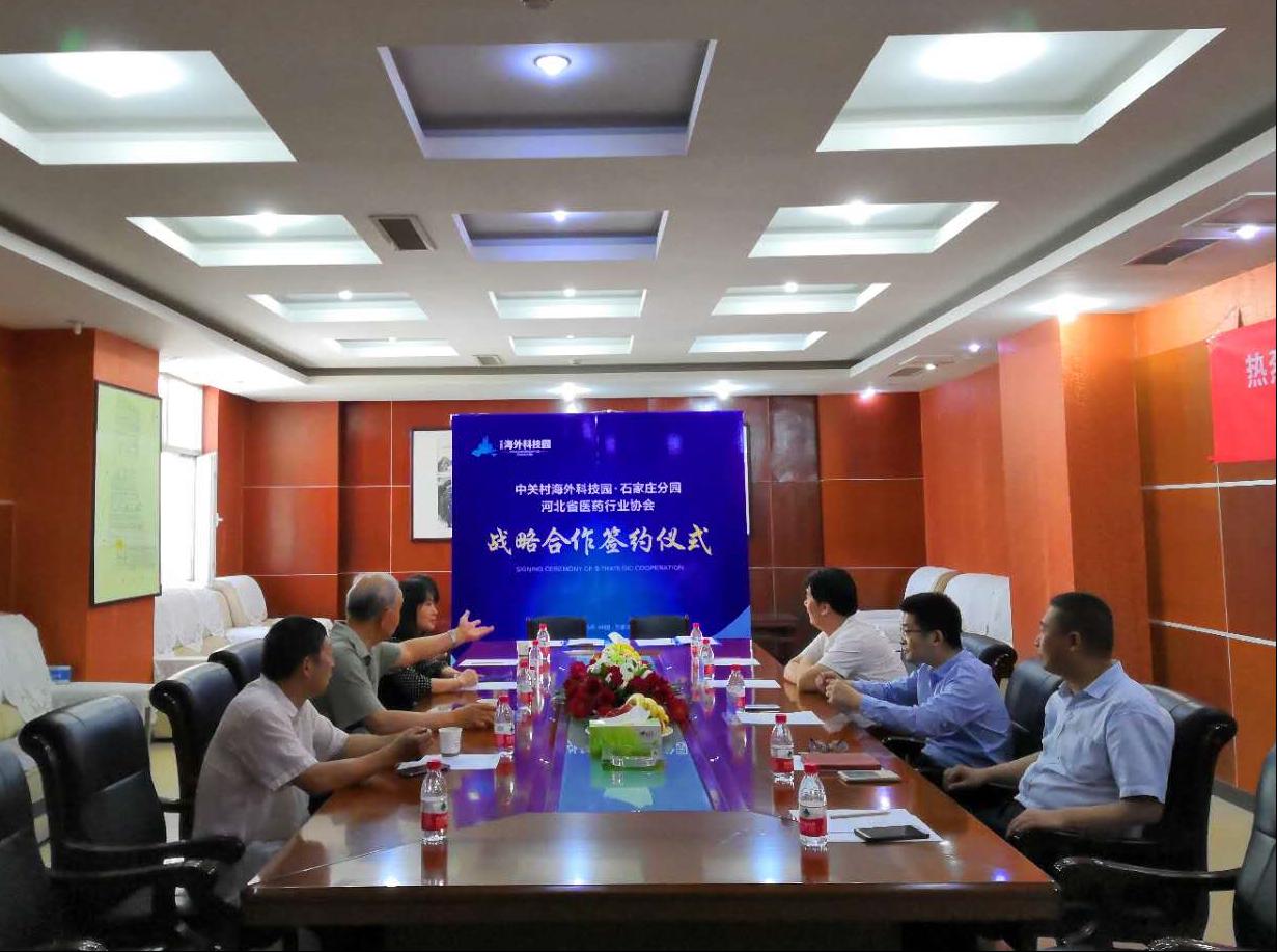 中关村海外科技园(石家庄分园)与河北省医药行业协会签署战略合作协议